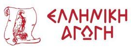 Ελληνική Αγωγή